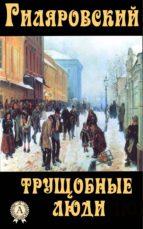 Трущобные люди (ebook)