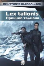 LEX TALIONIS (??????? ???????)