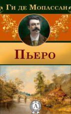 Пьеро (ebook)