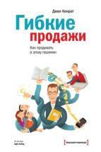 Гибкие продажи (ebook)