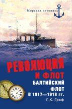Революция и флот. Балтийский флот в 1917-1918 гг. (ebook)