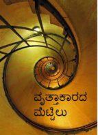 ವೃತ್ತಾಕಾರದ ಮೆಟ್ಟಿಲು, Circular Staircase, Kannada edition (ebook)