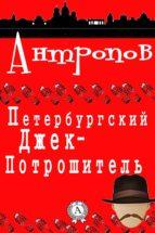 Петербургский Джек-Потрошитель (ebook)