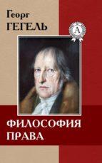 Философия права (ebook)