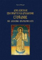 SAINT STEFANOS THE APOSTOLE, FIRST MARTYR AND ARCHDEACON (GREEK EDITION)