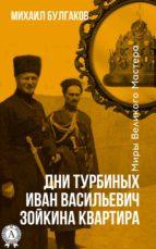 Дни Турбиных. Иван Васильевич. Зойкина квартира (ebook)