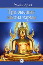 Три высших закона кармы (ebook)