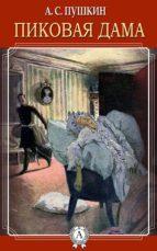 Пиковая дама (ebook)
