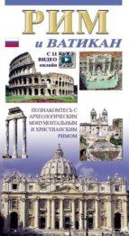 Roma e il Vaticano (ebook)