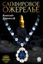 Сапфировое ожерелье (ebook)