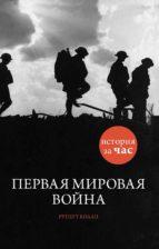 Первая мировая война (ebook)