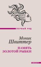Память золотой рыбки (ebook)