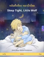 ??????????? ?????????? – Sleep Tight, Little Wolf. ?????????????????? (??????? – ??????) (ebook)