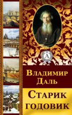 Старик годовик (ebook)