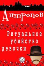 Ритуальное убийство девочки (ebook)