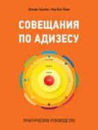 Совещания по Адизесу (ebook)