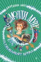 Молли Мун останавливает время (ebook)