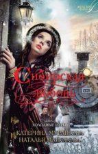 Сибирская любовь. Книга 2 (ebook)