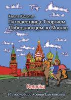 Путешествие с Георгием Победоносцем по Москве (ebook)