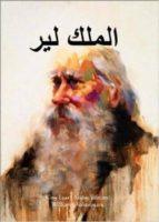 King Lear, Arabic edition (ebook)