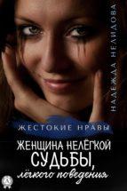 Женщина нелёгкой судьбы, лёгкого поведения (ebook)