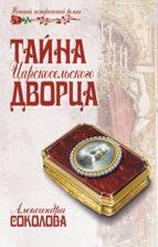 Тайна Царскосельского дворца (ebook)
