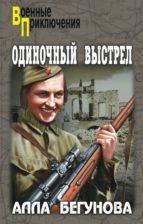 Одиночный выстрел (ebook)
