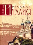 RUSSKAYA ITALIYA (IN RUSSIAN LANGUAGE)