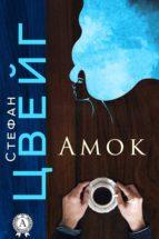 Амок (ebook)