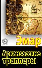 Арканзасские трапперы (ebook)