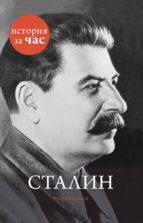 Сталин (ebook)