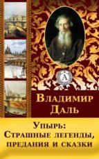Упырь: Страшные легенды, предания и сказки (ebook)