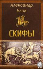 Скифы (ebook)