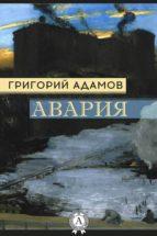 Авария (ebook)