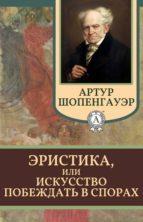 Эристика, или Искусство побеждать в спорах (ebook)
