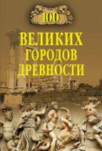 100 великих городов древности (ebook)